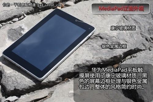 华为MediaPad平板外观介绍