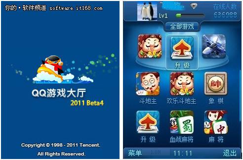 塞班V3QQ游戏大厅2011beta4全新发布