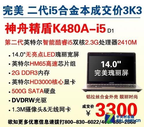 商务智选14�忌裰�K480A合金本3300元