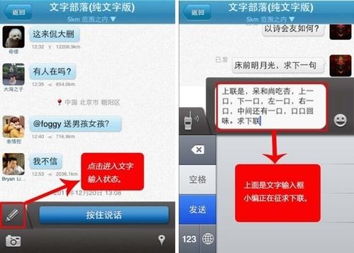 神聊iOS2.1版上线 体验神奇手机聊天室_软件学