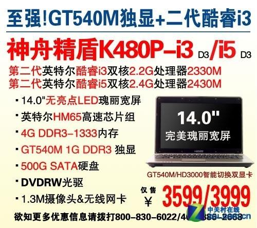 市场中端力量i5芯独显主流笔记本盘点