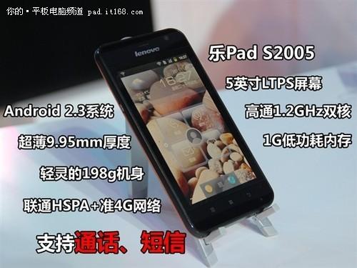 能打电话的平板 联想S2005仅售价2699元