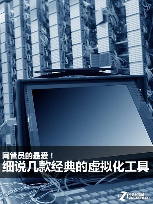 盘点2011年网管员最喜爱的虚拟化工具