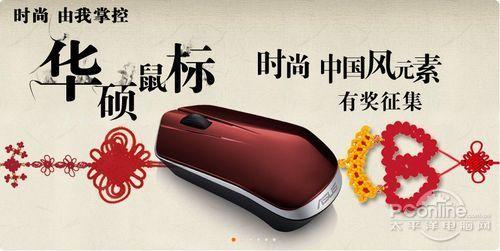 华硕鼠标中国风元素征集ing