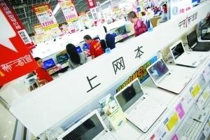 上网本恐将退出历史舞台:销售量下滑32%
