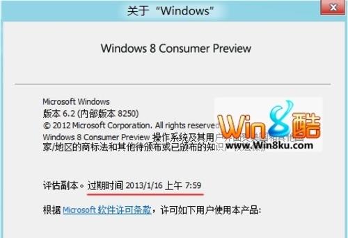 生死已定Win8预览版将卒于2013年1月