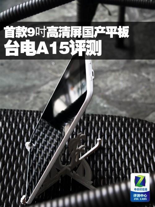 9英寸宽屏平板台电A15详细评测