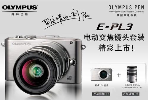 奥林巴斯推出E-PL3+12-50电动变焦头套装