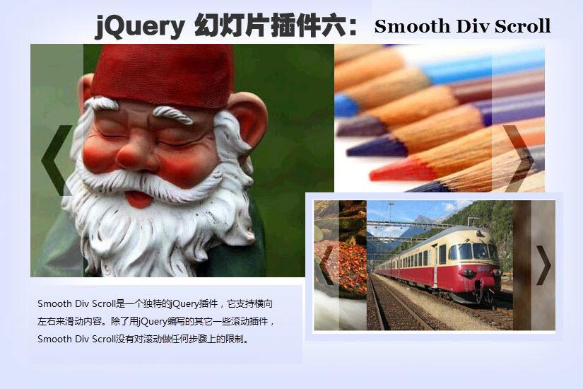 十大触目惊心的jQuery幻灯片特效插件