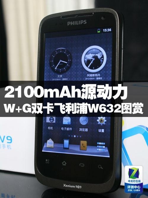 2100mAh源动力W+G双卡飞利浦W632图赏
