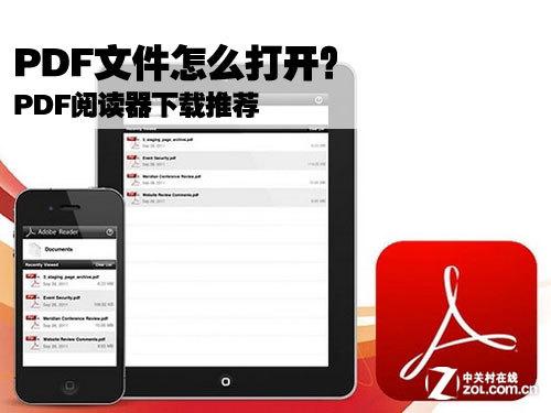 如何下载安卓手机pdf阅读器