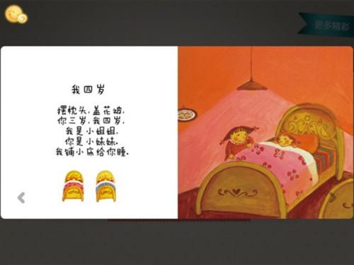 iPad软件《读童谣 学说话》之待人接物_手机