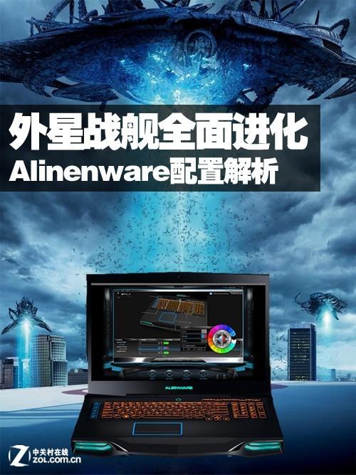 外星战舰全面进化Alinenware配置解析