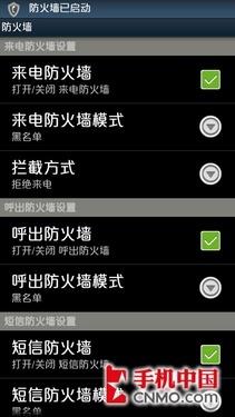 1GHz炫酷Defy摩托罗拉三防XT536评测(7)