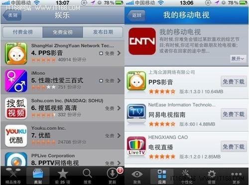 iPhone客户端 最受欢迎的娱乐软件
