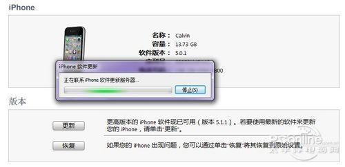 iOS5.1.1完美越狱教程