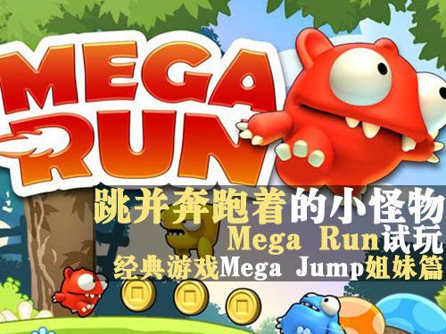 jump的画面风格,采用了极为可爱的卡通造型制作,那只红色的小怪物