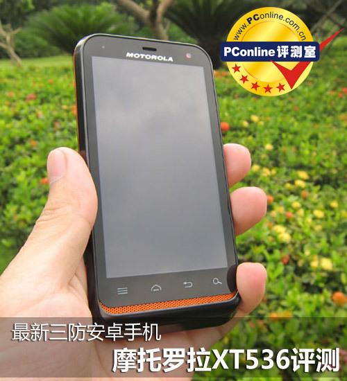 最新三防安卓手机摩托罗拉XT536评测