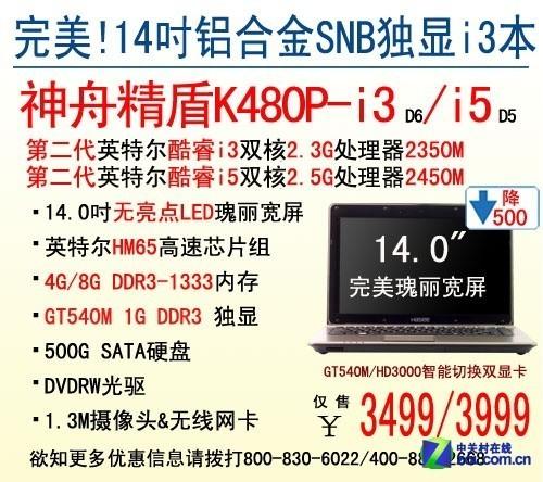 2999元热销神舟笔记本K480P双核独显