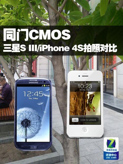 相同CMOS 三星S III/iPhone 4S拍照对比