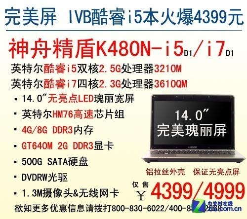 新i5超值上市 神舟K480N独显本4399元
