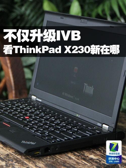 不仅升级IVB 细看ThinkPad X230新在哪
