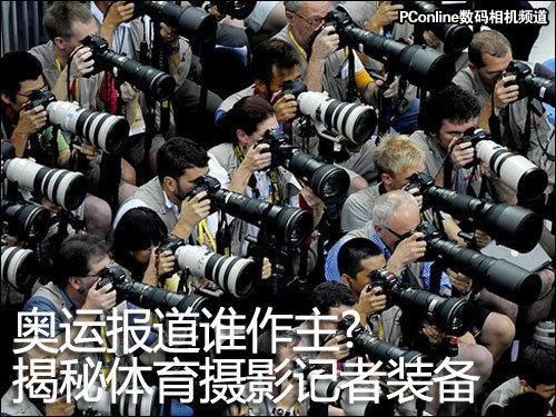 体育摄影_体育摄影记者装备揭秘