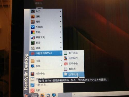 龙芯笔记本将上市 主频为900MHz(图)