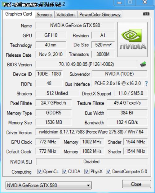 惠普H9游戲臺式機硬件配置與功能測試