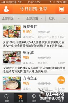大众点评iPhone5.0版评测:更好用