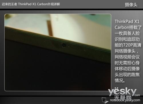 迟来的王者 ThinkPad X1 Carbon外观详解