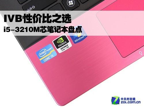 IVB性价比之选 i5-3210M芯笔记本盘点