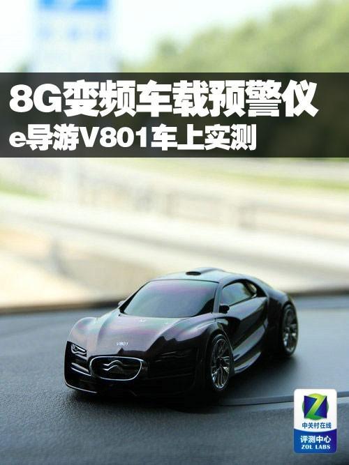 8G变频车载预警仪 e导游V801车上实测