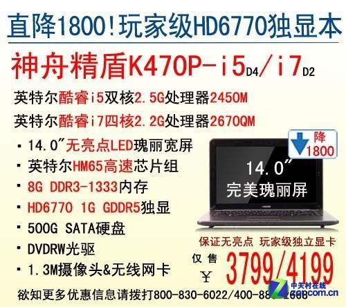 再掀降价潮 神舟电脑K470P独显3799元
