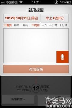 生活日历评测:一款清新的日程应用(2)