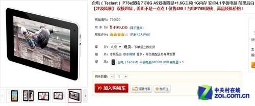 特价还送充电器 台电P76e双核京东499元