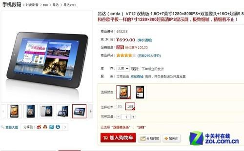 超薄超清屏设计 昂达V712双核京东699元