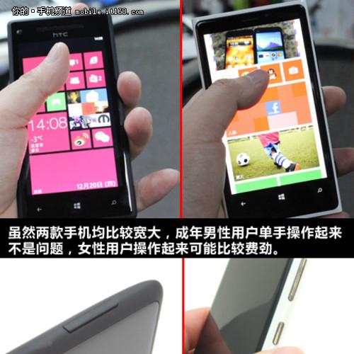 诺基亚920与HTC 8X外观屏幕使用体验