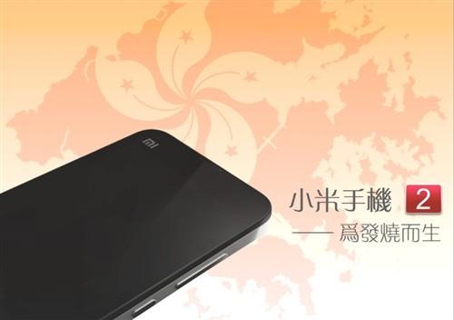 售价1999港币小米手机2香港台湾将售