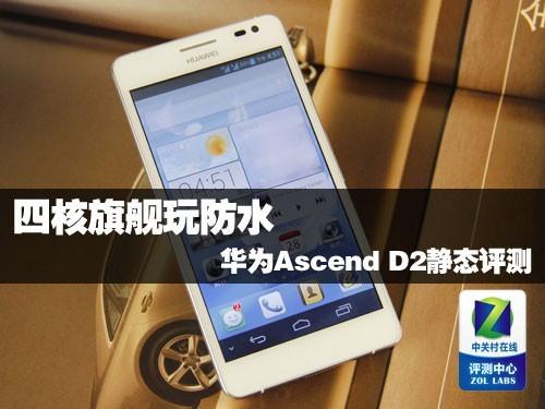 四核旗舰玩防水 华为Ascend D2静态评测