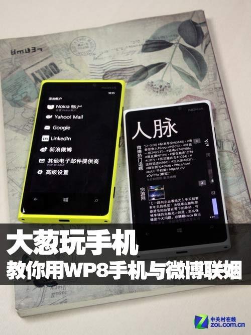 大葱玩手机:教你用WP8手机与微博联姻