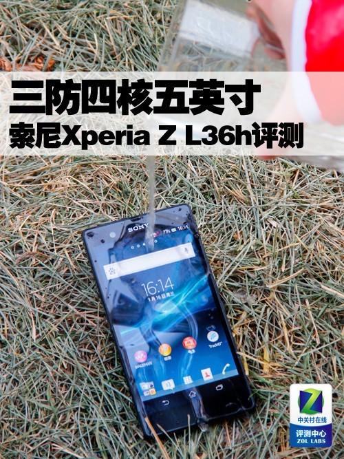 三防四核五英寸索尼XperiaZL36h评测