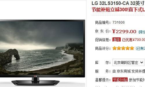 双路HDMI接口 LG超值32�嫉缡咏�1999元