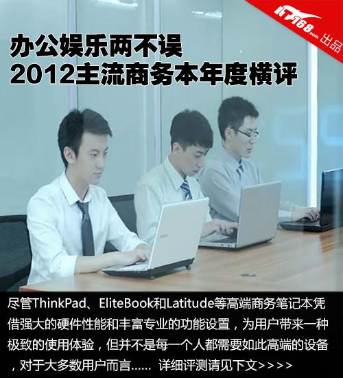 2012年主流商务本横评