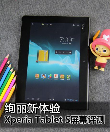 绚丽新体验 Xperia Tablet S屏幕评测