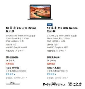 升级版国行视网膜MacBook Pro开卖