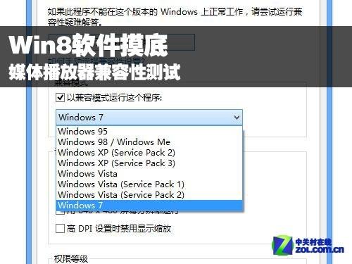 Win8软件摸底 媒体播放器兼容性测试