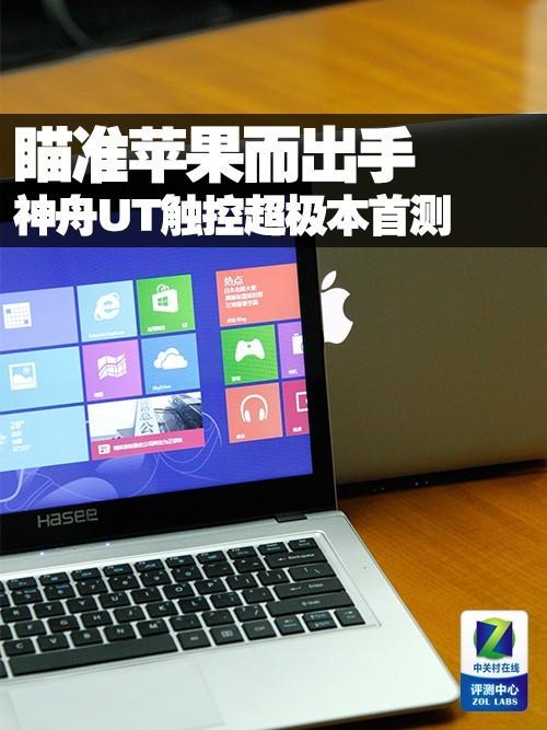完爆苹果 3999元神舟UT触控超极本首测