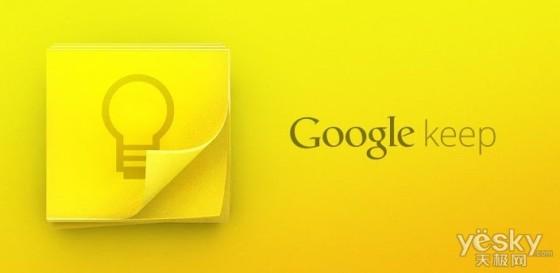 Google Keep来了!谷歌发布Google
