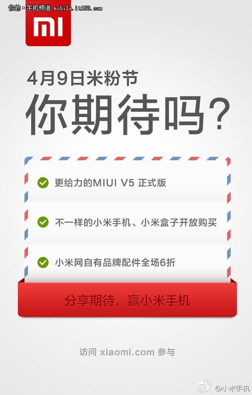 小米2S/2A/小米盒子或将明日开售